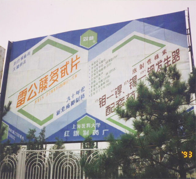 a Chinese billboard advertising thunder god vine extract